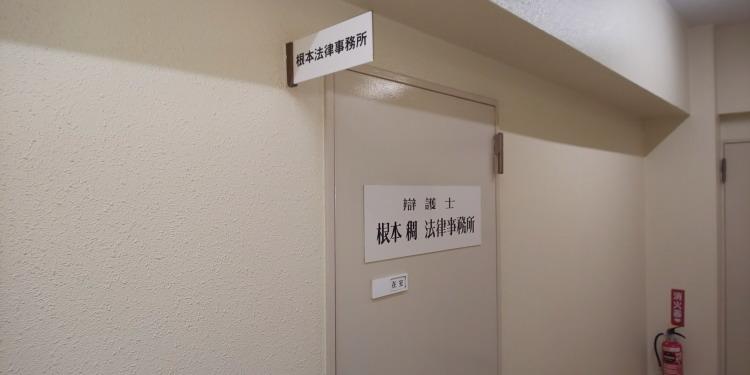 根本法律事務所 アクセス 事務所